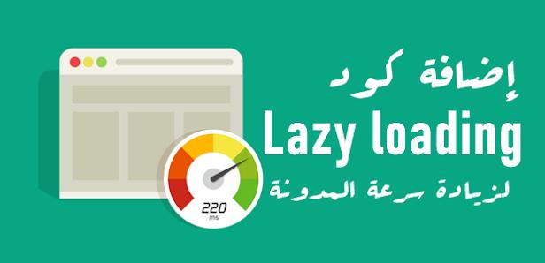 تسريع مدونة بلوجر اضافة سكربت image lazy load