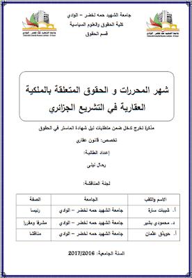 مذكرة ماستر: شهر المحررات والحقوق المتعلقة بالملكية العقارية في التشريع الجزائري PDF