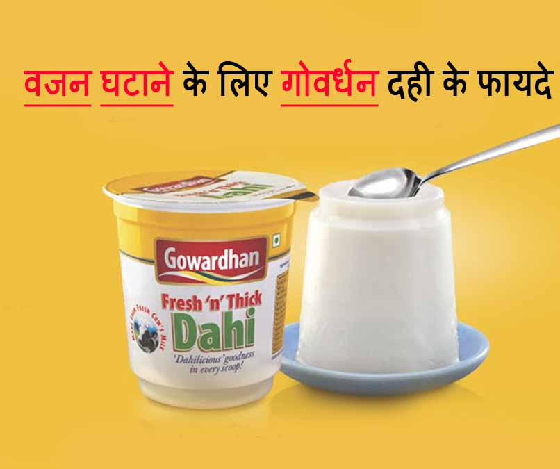 Gowardhan Dahi for Weight Loss in Hindi