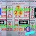 มาแล้ว...เลขเด็ดงวดนี้ 3ตัวตรงๆ หวยทำมือยุทธนาพารวยเลขเด็ดเข้าตลอด งวดวันที่16/6/61