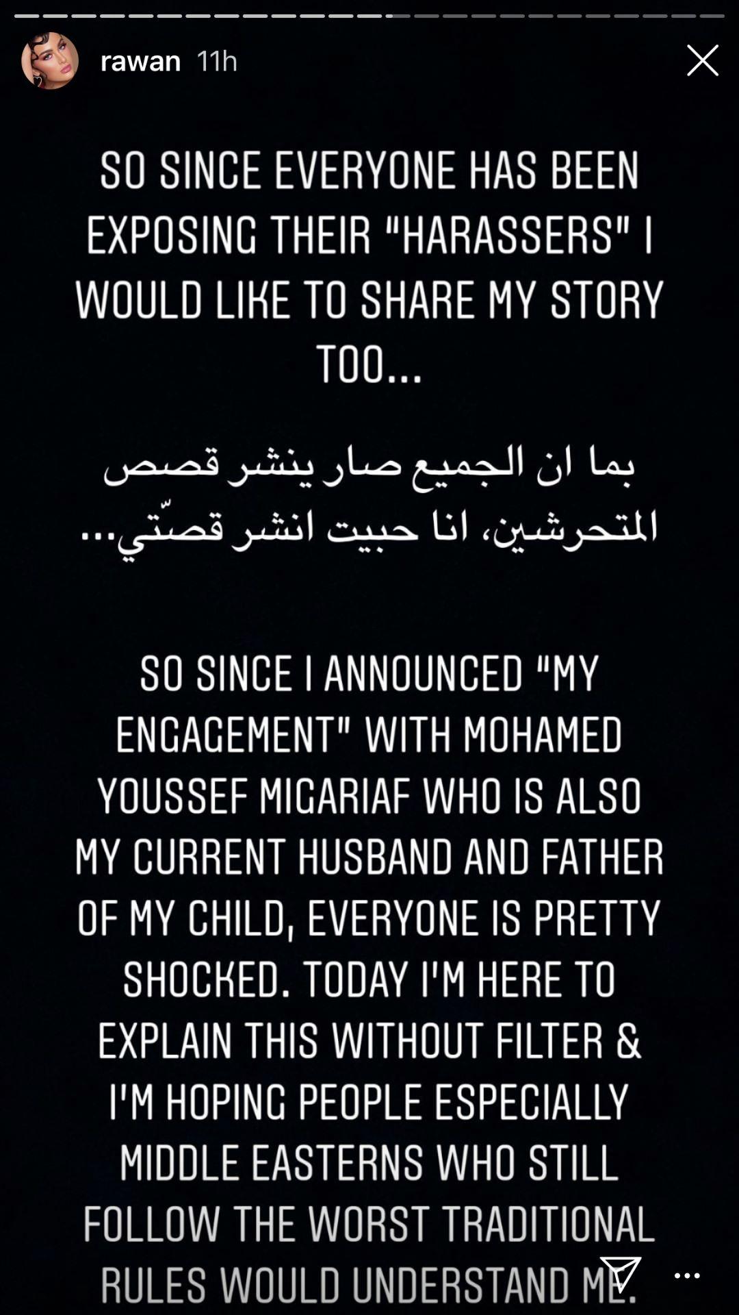 روان بن حسين تعلن طلاقها من زوجها الليبي يوسف المقريف