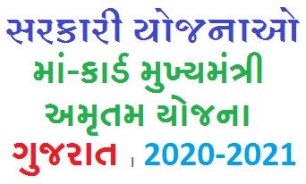 Ma card - mukhyamantri amrutum vatsalya yojana Registration Form, Doccuments, Status, List, Eligibility, Benefits and All Information