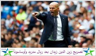 تصريح زين الدين زيدان بعد ريال مدريد وأوساسونا
