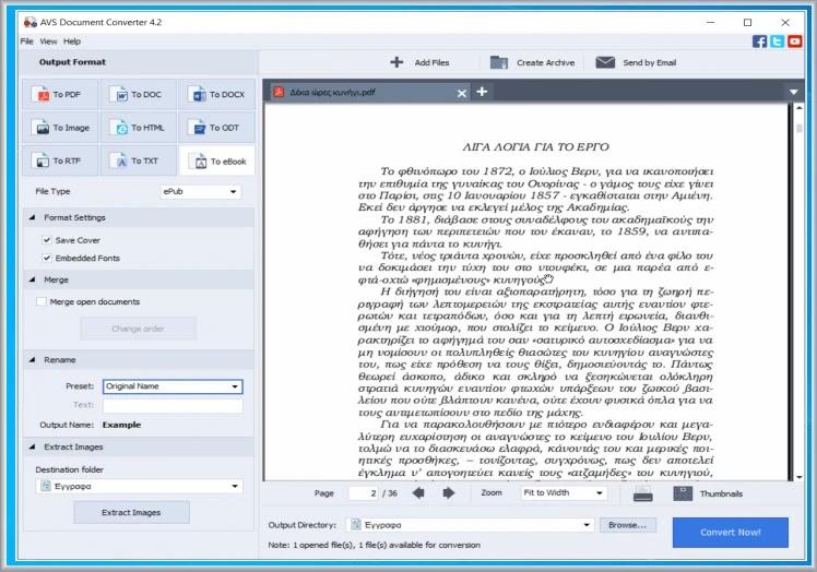 AVS Document Converter  : Πολυμετατροπέας  εγγράφων