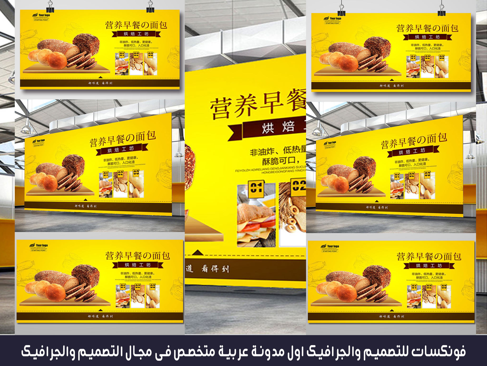PSD file for web banner and print for bakery and bread products