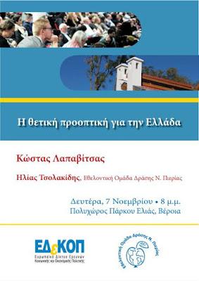 Η Θετική Προοπτική για την Ελλάδα