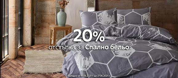 промоции на спално бельо -20%