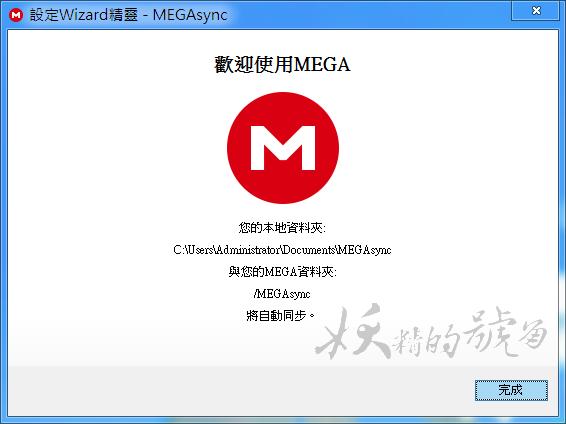 %E5%9C%96%E7%89%87+011 - MEGA Sync 雲端本地同步,免費50GB讓你上傳下載沒煩惱!