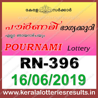 "Keralalotteriesresults.in, ""kerala lottery result 16 06 2019 pournami RN 396"" 16th June 2019 Result, kerala lottery, kl result, yesterday lottery results, lotteries results, keralalotteries, kerala lottery, keralalotteryresult, kerala lottery result, kerala lottery result live, kerala lottery today, kerala lottery result today, kerala lottery results today, today kerala lottery result,16 6 2019, 16.6.2019, kerala lottery result 16-6-2019, pournami lottery results, kerala lottery result today pournami, pournami lottery result, kerala lottery result pournami today, kerala lottery pournami today result, pournami kerala lottery result, pournami lottery RN 396 results 16-6-2019, pournami lottery RN 396, live pournami lottery RN-396, pournami lottery, 16/06/2019 kerala lottery today result pournami, pournami lottery RN-396 16/6/2019, today pournami lottery result, pournami lottery today result, pournami lottery results today, today kerala lottery result pournami, kerala lottery results today pournami, pournami lottery today, today lottery result pournami, pournami lottery result today, kerala lottery result live, kerala lottery bumper result, kerala lottery result yesterday, kerala lottery result today, kerala online lottery results, kerala lottery draw, kerala lottery results, kerala state lottery today, kerala lottare, kerala lottery result, lottery today, kerala lottery today draw result"