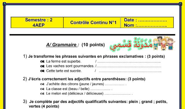 فرض رقم 1 الدورة الثانية اللغة الفرنسية للمستوى الرابع وفق المنهاج المنقح 2020