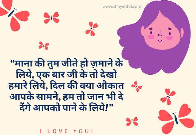 Best Beautiful Hindi Love Shayari  Best Hindi Shayari collection