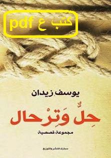 تحميل كتاب حل وترحال pdf يوسف زيدان