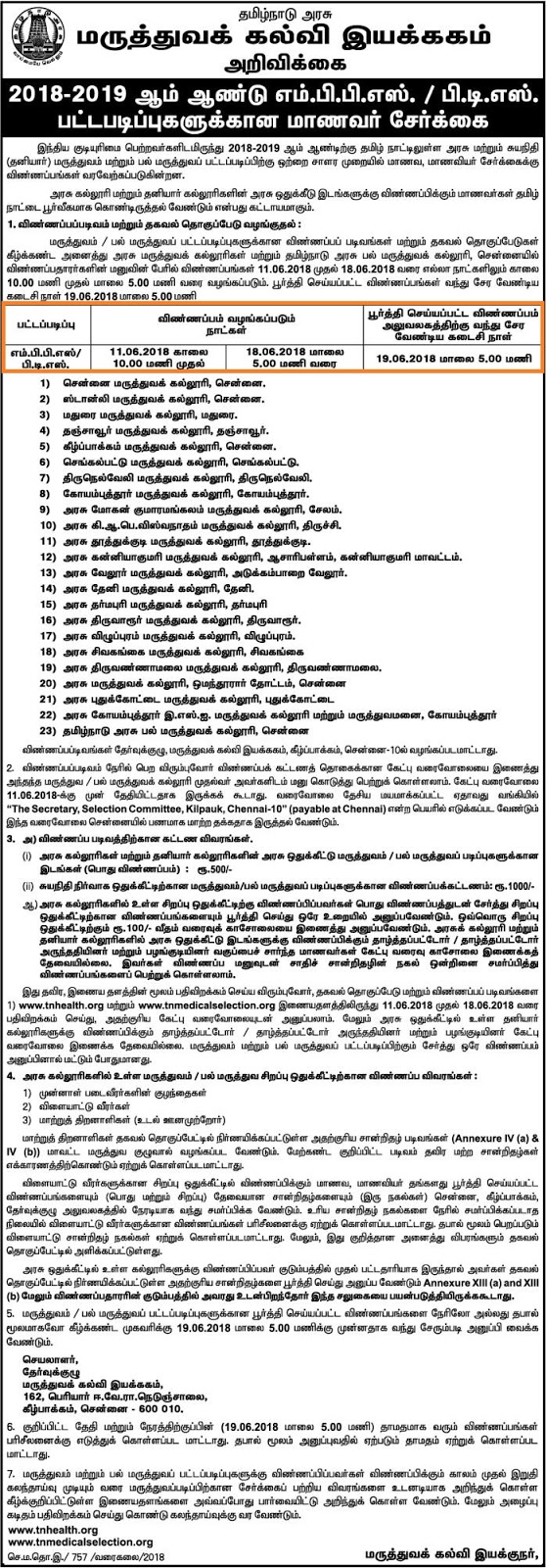 Tamilnadu Medical Admission Notification 2018-2019