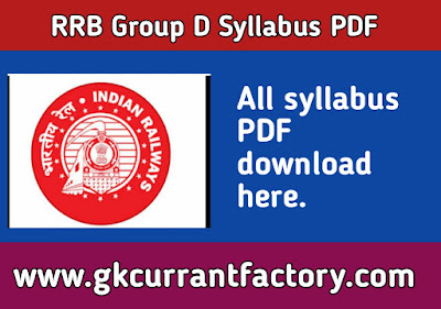 RRB Group D Syllabus, Railway Group D Syllabus PDF download in Hindi
