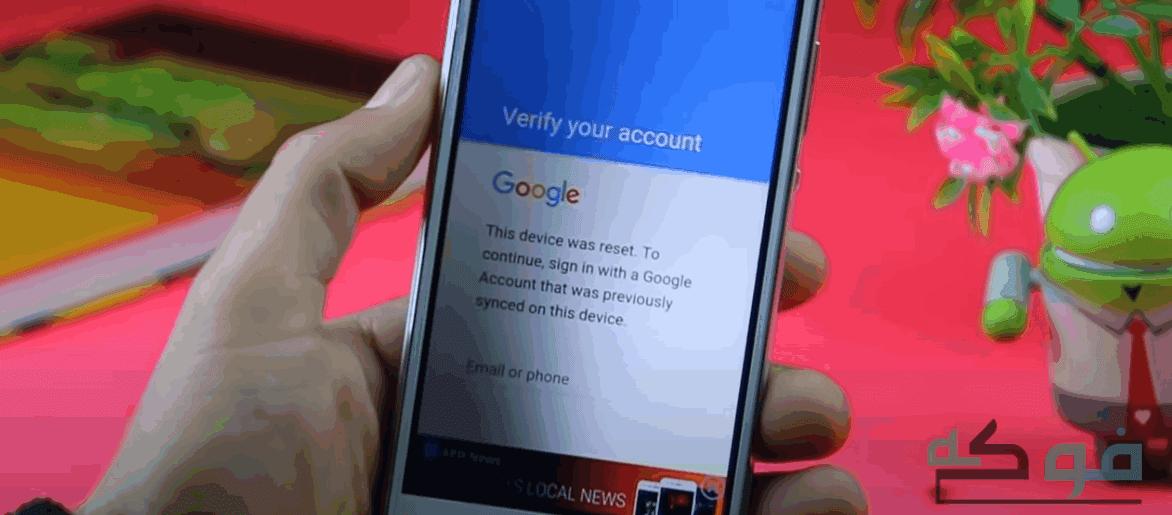 حذف حساب جوجل من الأندرويد نهائي بالصور 2020 سامسونج  من الجهاز