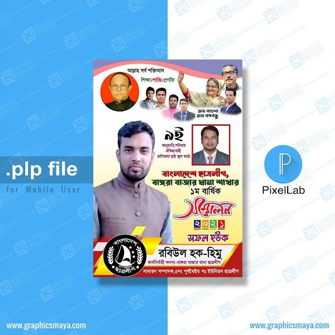 BSL council 2021 Poster Design PLP (GraphicsMaya.com) - বাংলাদেশ ছাত্রলীগ সম্মেলন পোস্টার ডিজাইন - Free PixelLab Project File