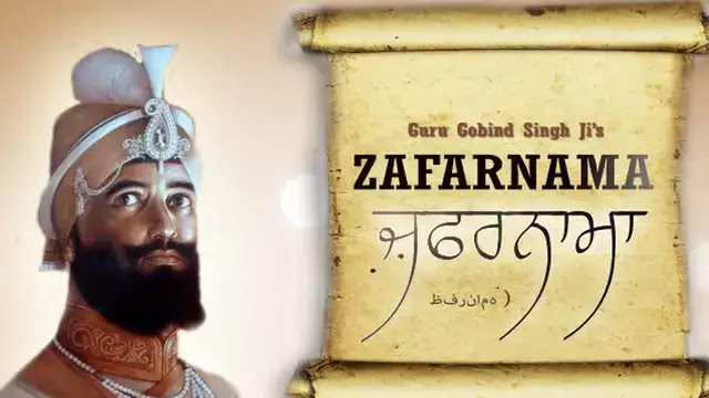 ज़फरनामा क्या है और किसने लिखा था?