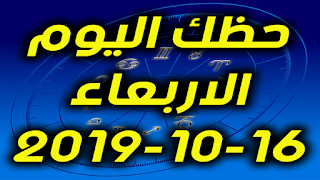 حظك اليوم الاربعاء 16-10-2019 -Daily Horoscope