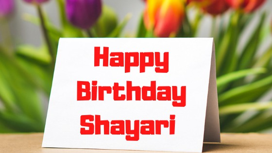 Top 110+ Happy Birthday Shayari in Hindi | बर्थडे शायरी, With Images 2020