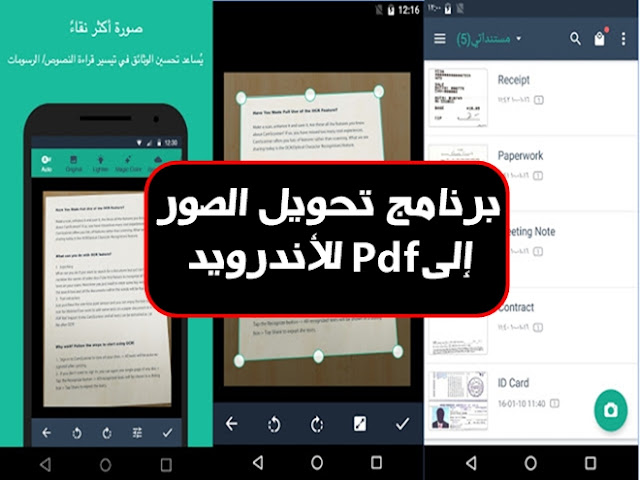 يبحث الكثير عن برنامج تحويل الصور الى pdf للاندرويد أو تحويل مجموعة من الصور إلي pdf و دمج الصور في ملف واحد للاندرويد ، لذلك إليكم تنزيل برنامج تحويل الصور الى pdf android و تحويل صيغ و إمتدادات الصور إلي ملف pdf مجانا برابط مباشر من المتجر الرسمي .