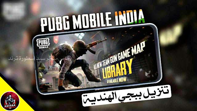 حصريا طريقة تحميل ببجي الهندية - تحميل لعبة ببجي موبايل النسخة الهندية - PUBG INDIA