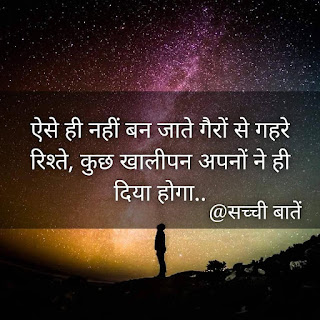 sachi batein quotes in hindi