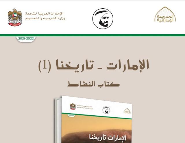 كتاب النشاط الإمارات تاريخنا للصف السابع الفصل الاول 2021-2022