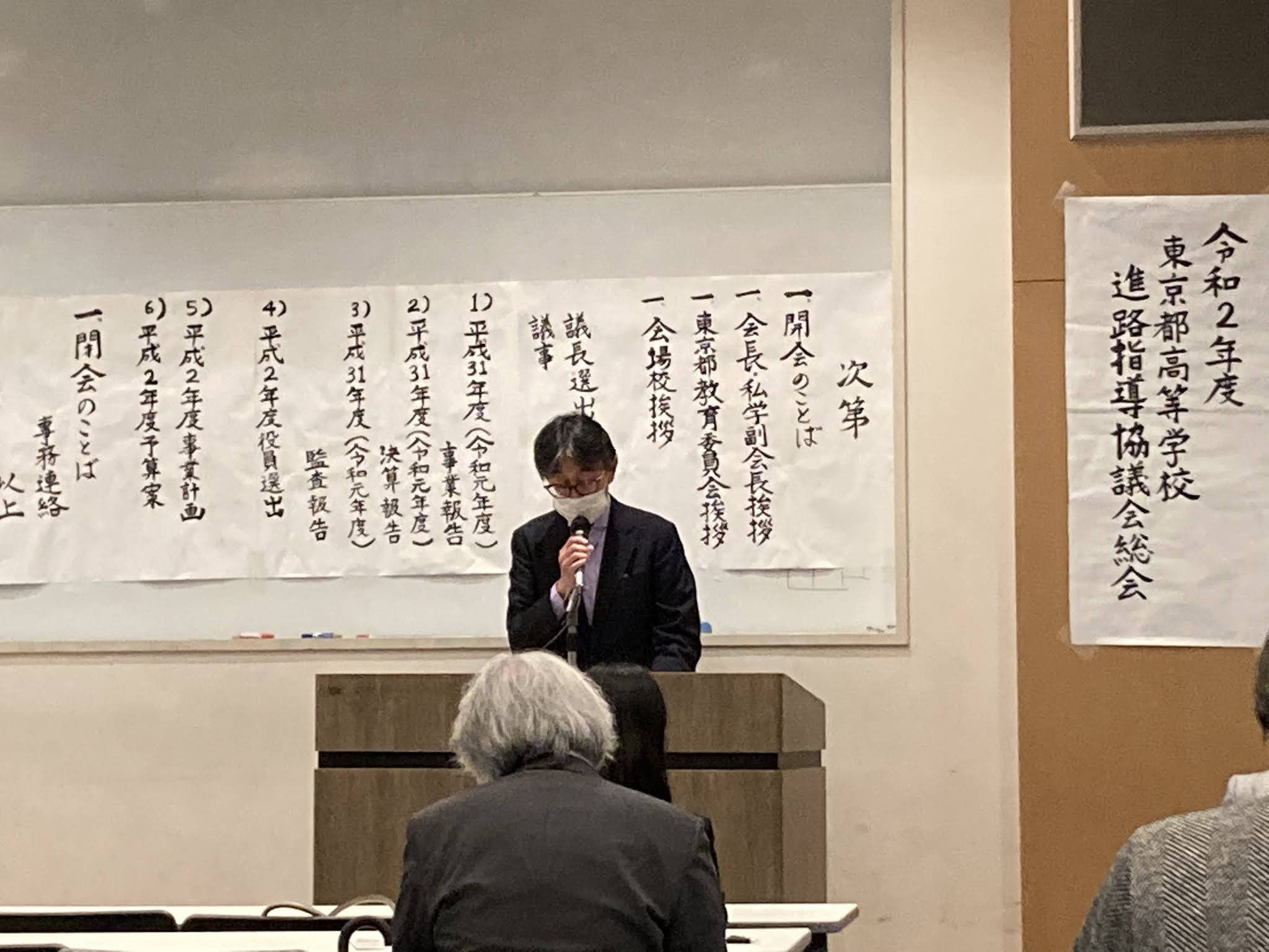 都 教職員 センター 東京 研修