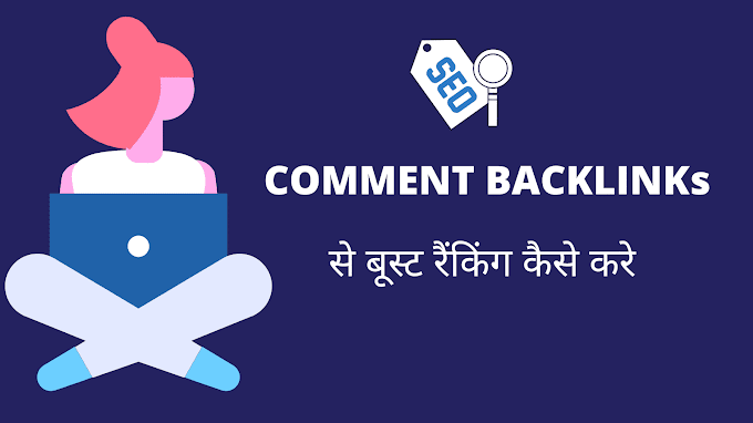 Comment Backlinks से Boost Ranking Kaise Kare - Full Guide