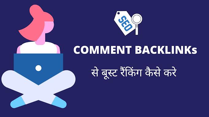 Comment Backlinks से Boost Ranking Kaise Kare - Full Guide