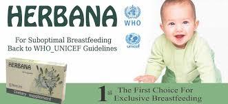 هيربانا Herbana دواء لزيادة لبن الأم