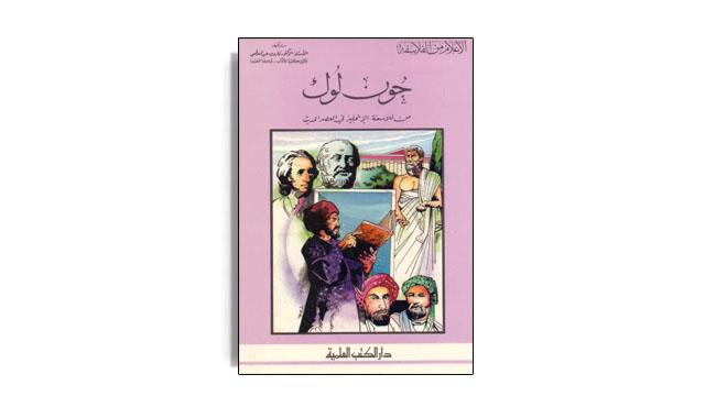 كتاب صنائع الانجليز pdf