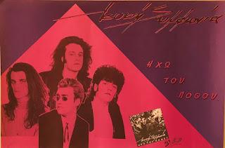 Λευκή Συμφωνία -Ηχώ Του Πόθου Album Promo Poster 1988