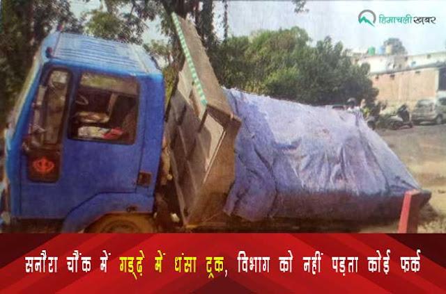 Kangra: सनौरा चौंक में गड्ढ़े में धंसा ट्रक, विभाग को नहीं पड़ता कोई फर्क