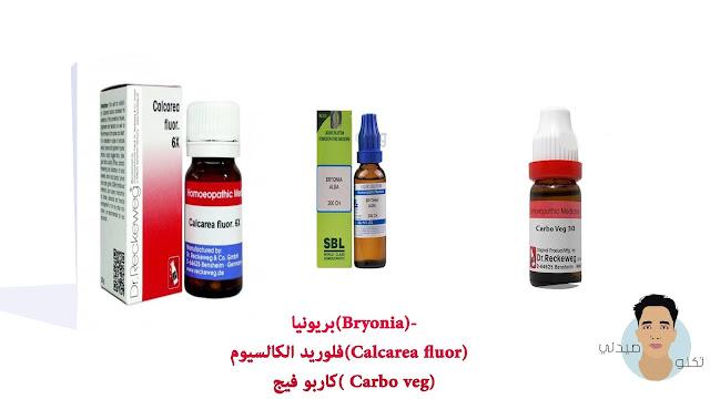 بريونيا(Bryonia)ا(Calcarea fluor) ( Carbo veg)