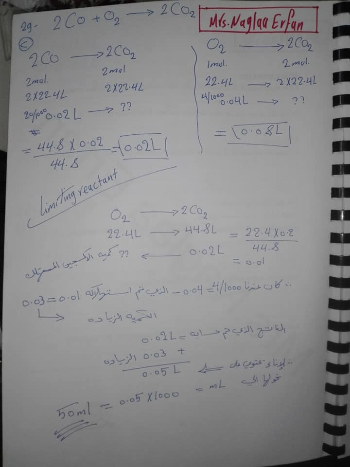 اجابات كتاب المعاصر chemistry اولى ثانوي لغات ترم اول 2020 29