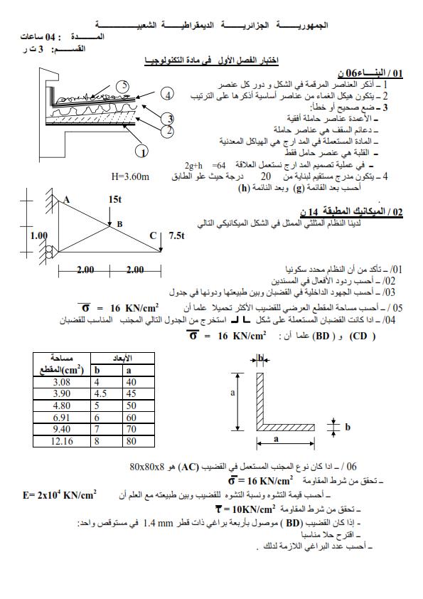 الإختبار 1 في مادة الهندسة المدنية للسنة الثالثة ثانوي