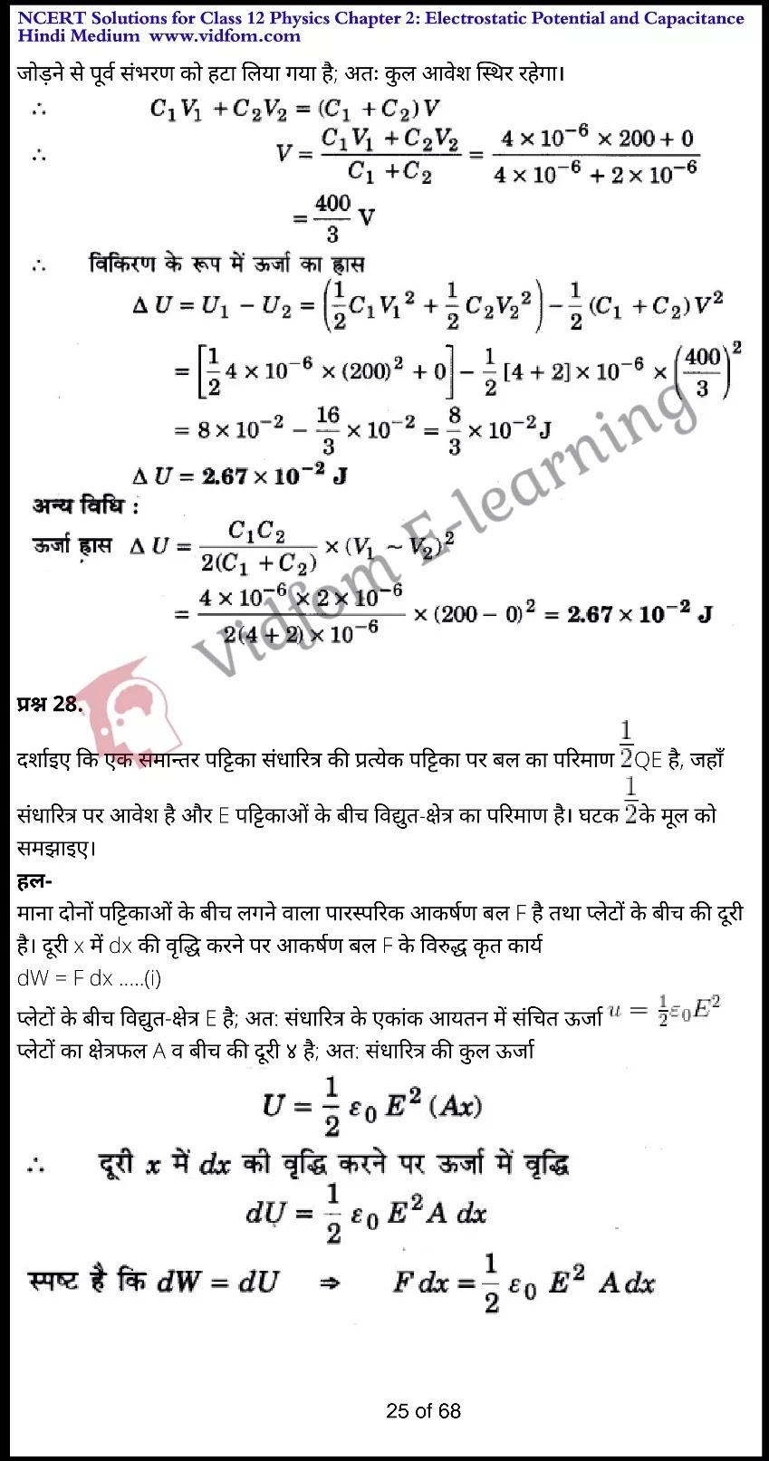 class 12 physics chapter 2 light hindi medium 25