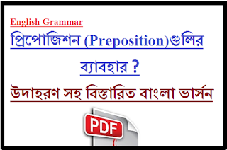 Use of Prepositions With Examples