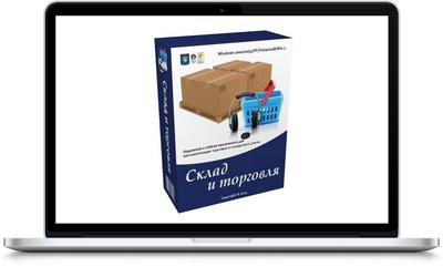 Vladovsoft Sklad Plus 8.5.0 Full Version
