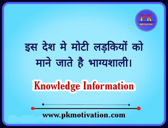 इस देश मे मोटी लड़कियों को माने जाते है भाग्यशाली। Fact, Knowledge Information.