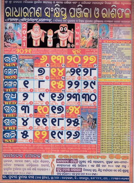 Odia Radharaman Panjika Calendar 2021 June