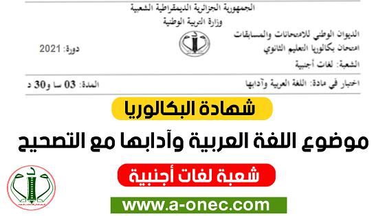 موضوع اللغة العربية بكالوريا 2021 شعبة لغات أجنبية - مواضيع و حلول بكالوريا 2021 BAC