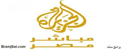 تردد قناة الجزيرة مباشر مصر 2019