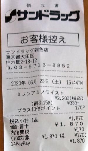 サンドラッグ 雑色店 2020/5/23 のレシート