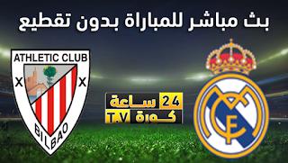 مشاهدة مباراة أتلتيك بلباو وريال مدريد بث مباشر بتاريخ 05-07-2020 الدوري الاسباني