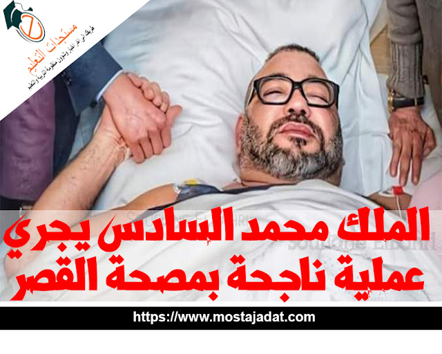 الملك محمد السادس يجري عملية ناجحة بمصحة القصر في الرباط