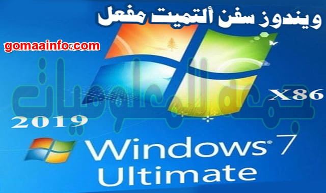 ويندوز سفن ألتميت مفعل  Windows 7 Ultimate X86  نوفمبر 2019