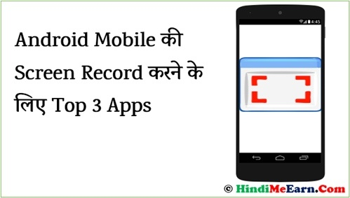 Android Mobile की Screen Record करने के लिए Top 3 Apps
