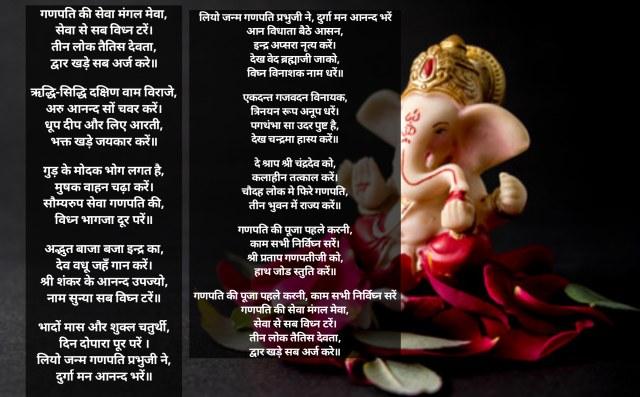 Ganpati Ki Seva Mangal Meva Aarti Lyrics In Hindi And English